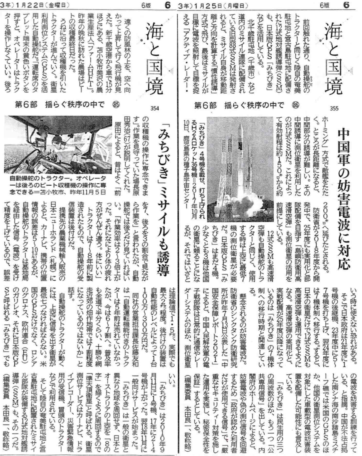 北海道新聞海と国境354-355