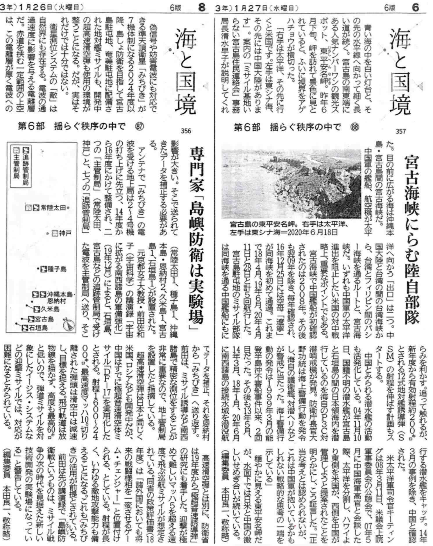 北海道新聞海と国境356-357