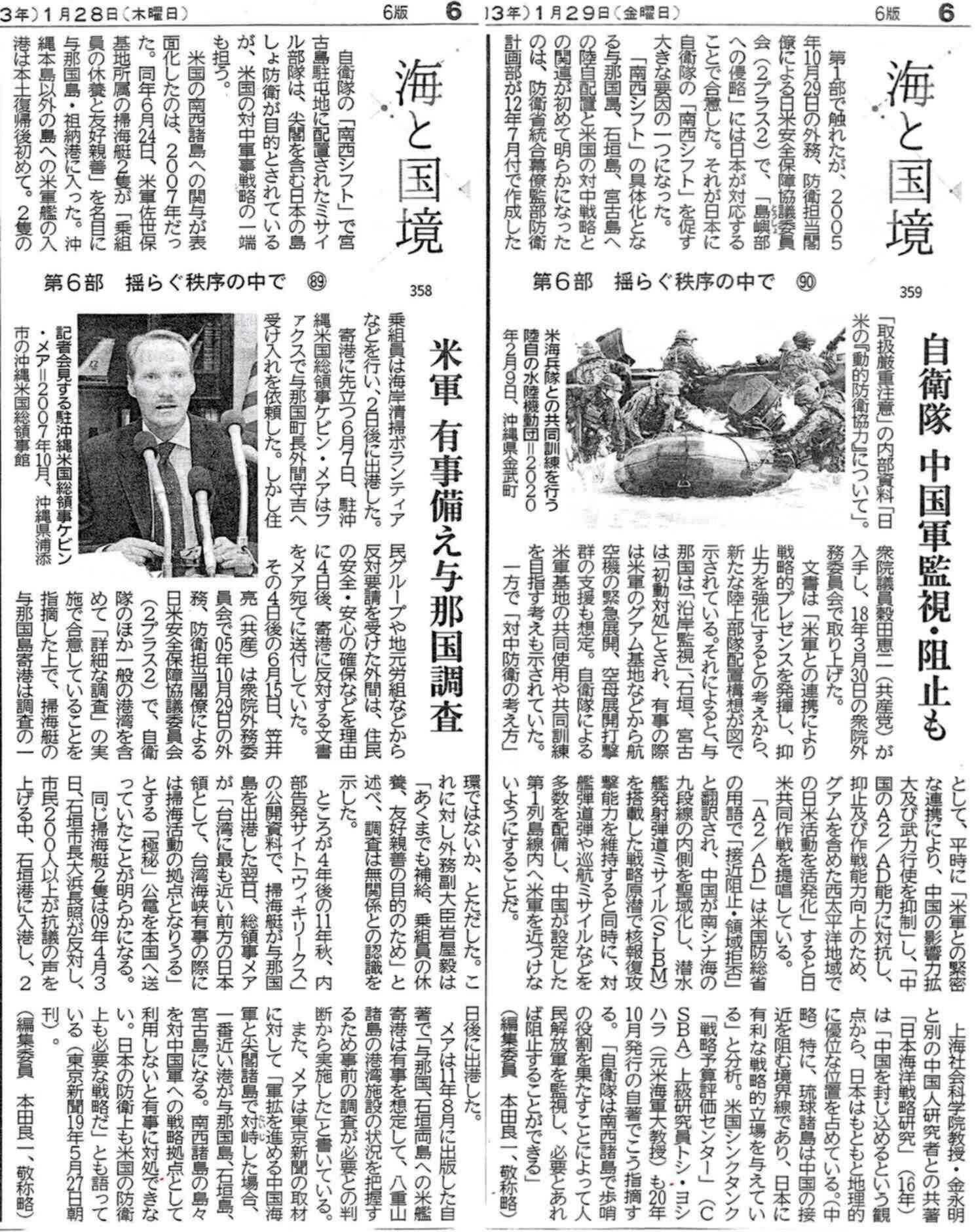 北海道新聞海と国境358-359