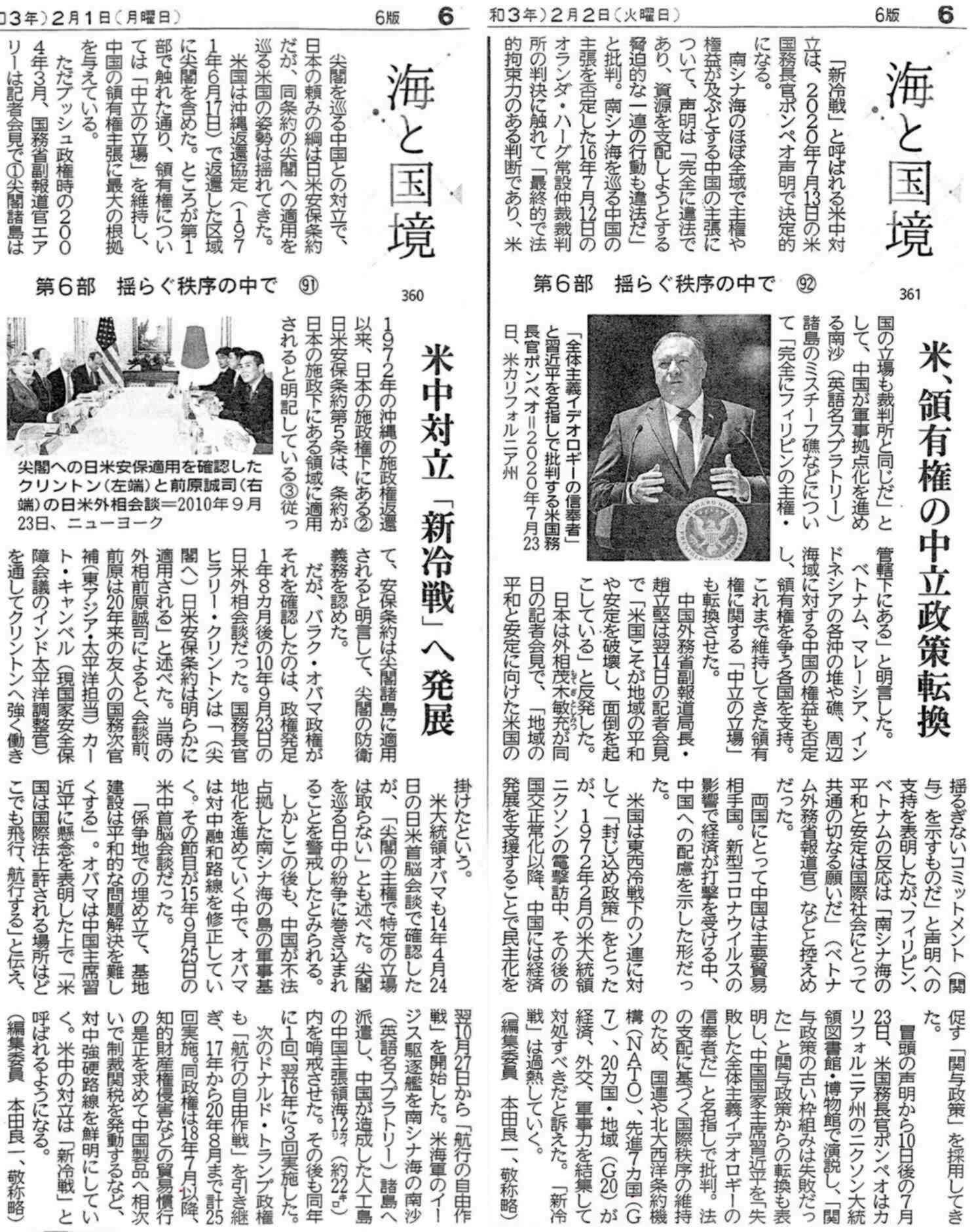 北海道新聞海と国境360-361