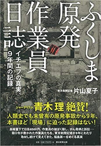 福島原発作業員日誌