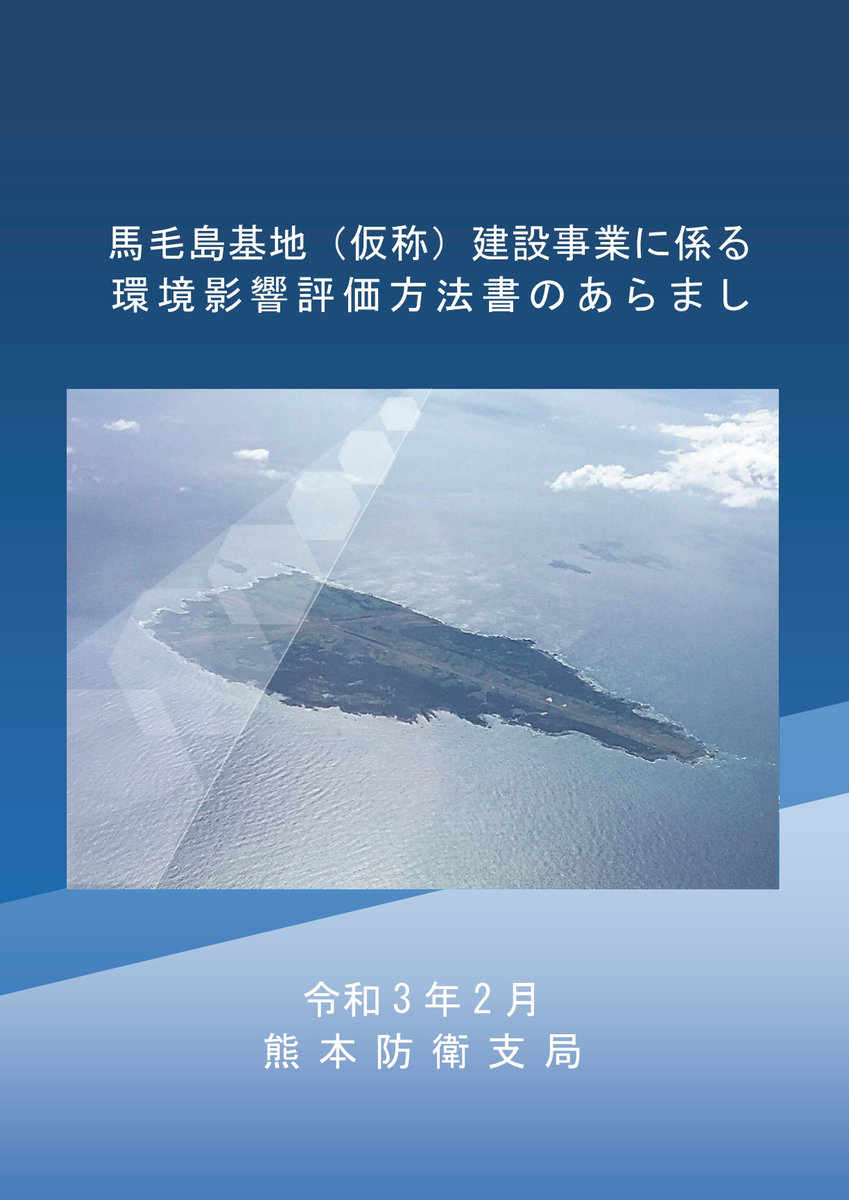 環境影響評価方法書のあらまし0001[1]