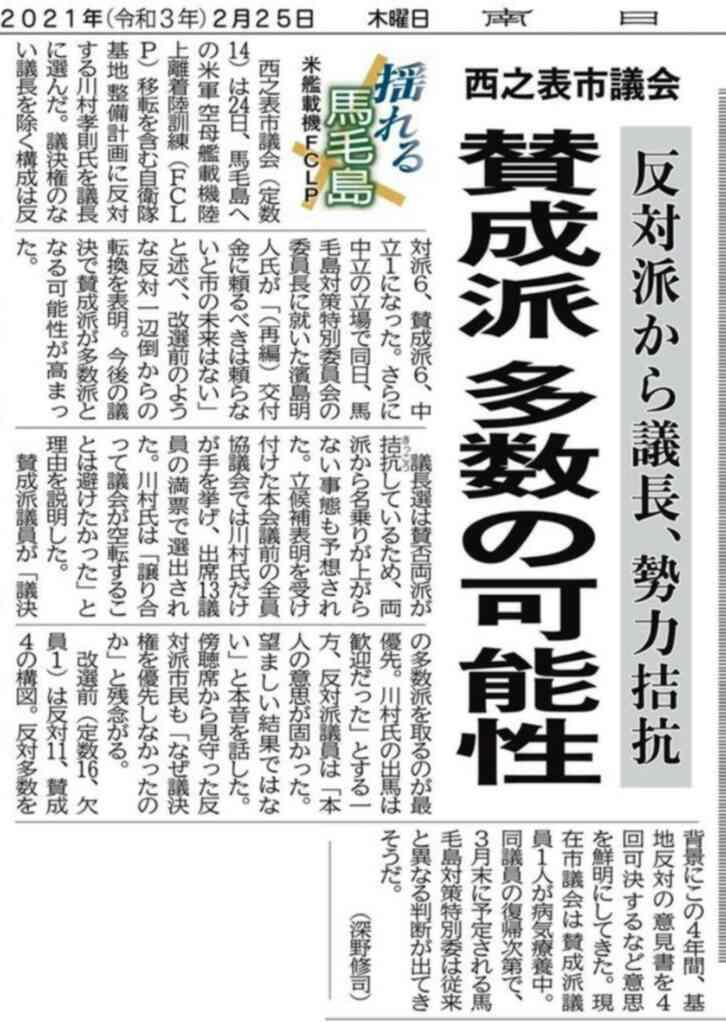南日本新聞2021 02251