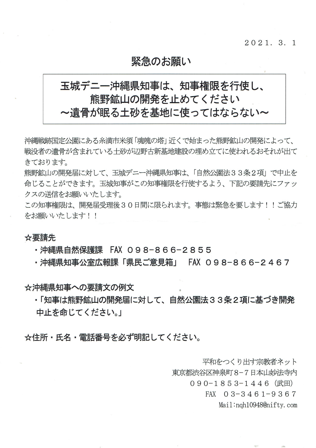 緊急のお願い2021 0301[1]