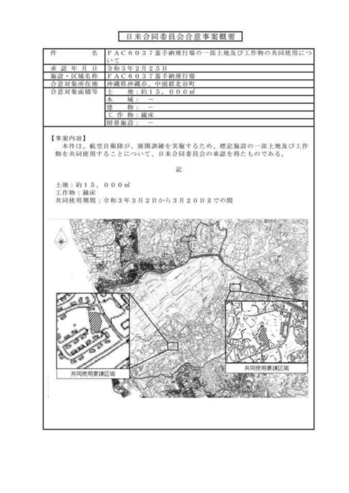 日米合同委員会合意嘉手納基地