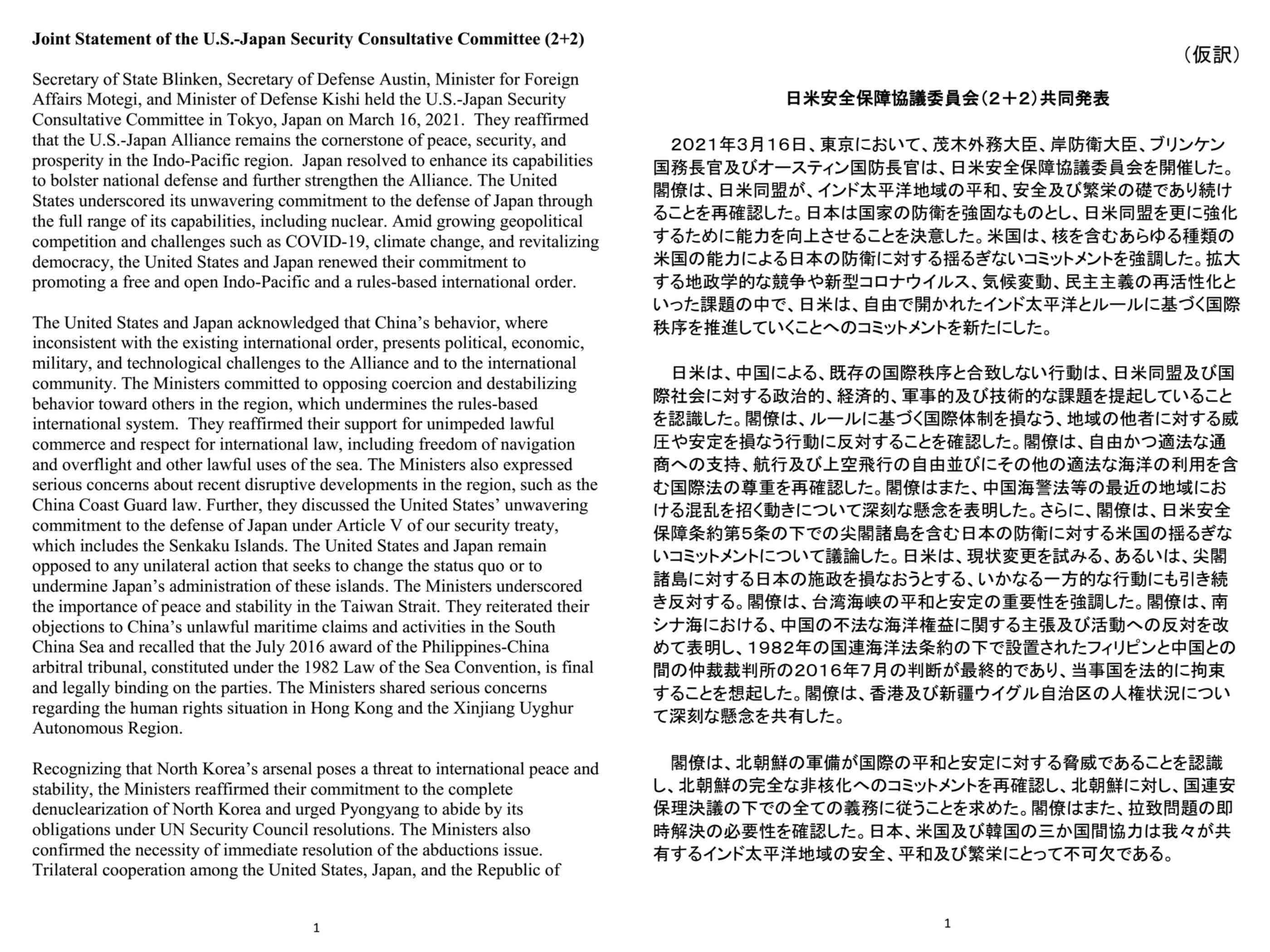 日米安全保障協議委員会(2_2)共同発表01