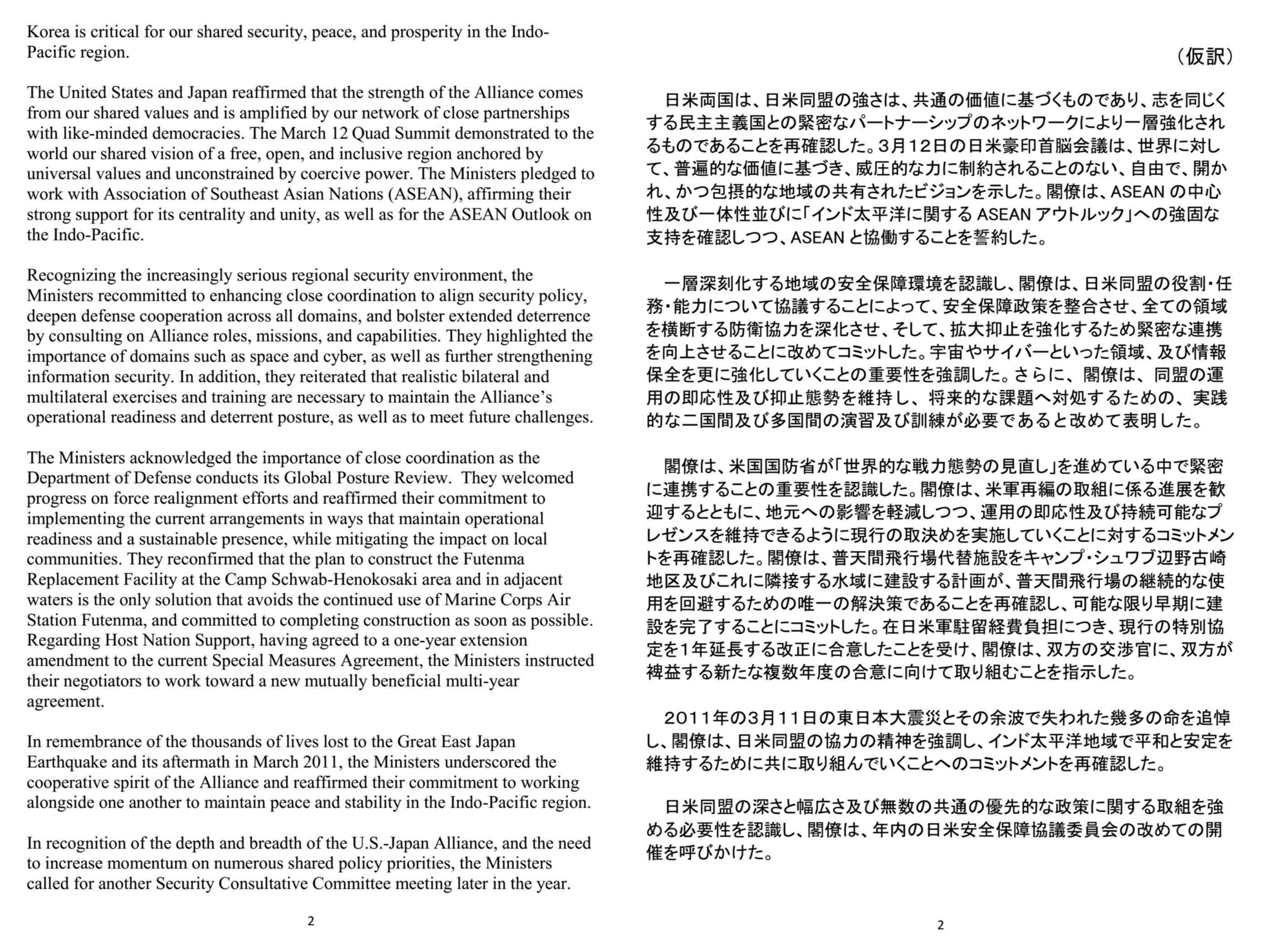 日米安全保障協議委員会(2_2)共同発表02