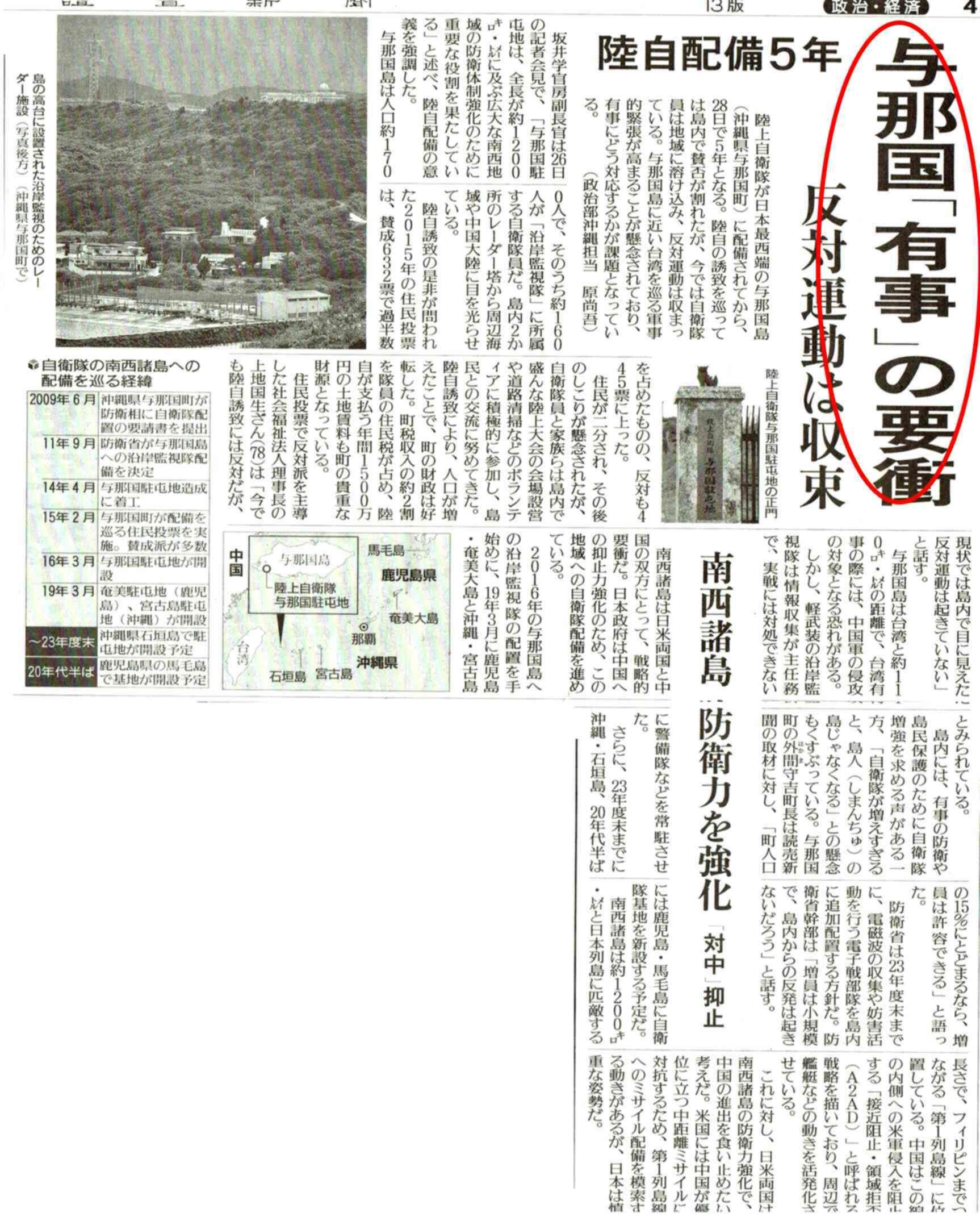 yomiuri2021 030281a