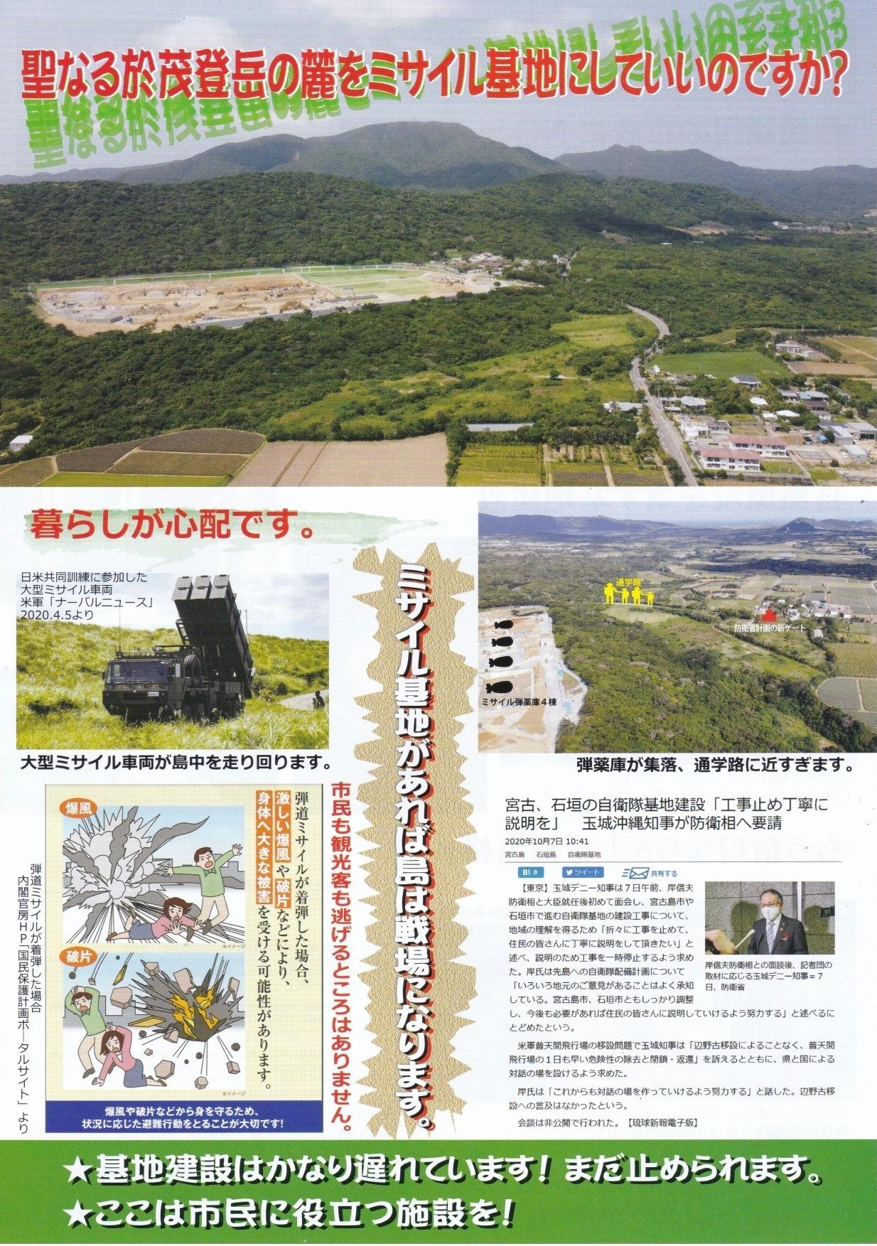 石垣市民連絡会チラシ10号02