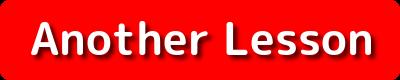 2020アナザーレッスンロゴ