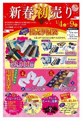 hatsuuri20210104.jpg