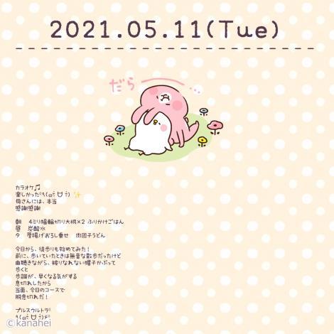 fc2blog_202105112131219f2.jpg