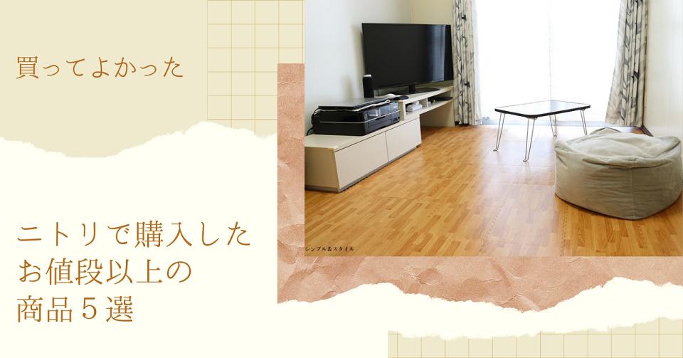 ニトリ 洋室