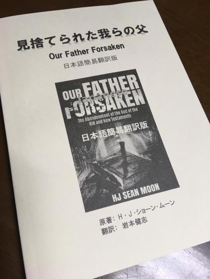 見捨てられた我らの父日本語