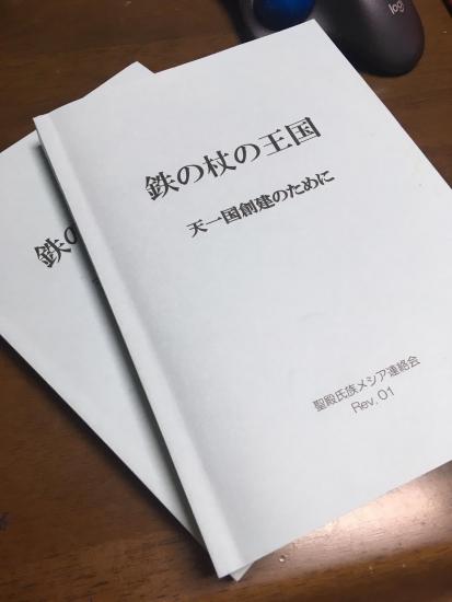 鉄の杖王国冊子表