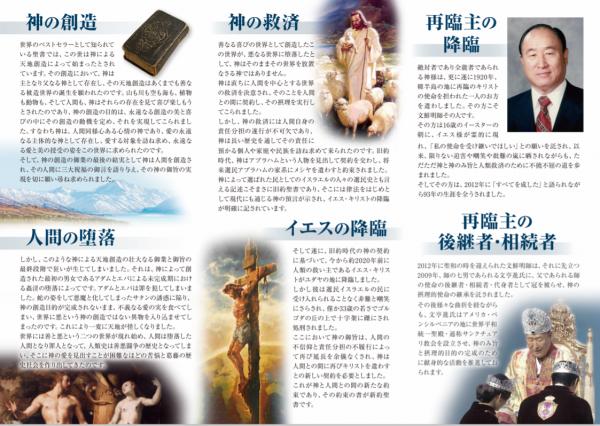 伝道用パンフレット2