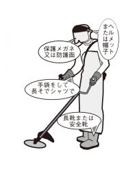 草刈機の正しい使い方_安全防具をつける
