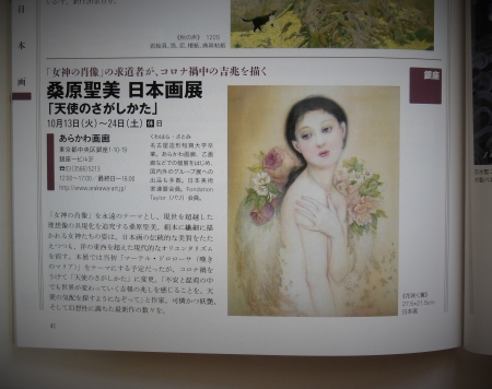 月刊美術 秋展NAVI