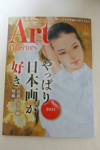 アートコレクターズ 新年号