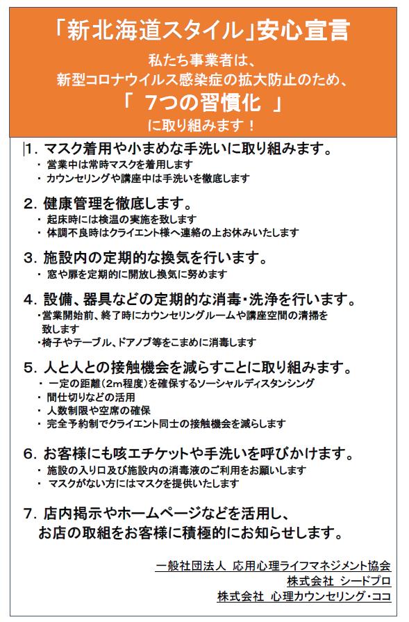 新北海道スタイル安心宣言_3社