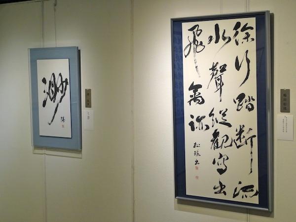 第49回青硯同人展01