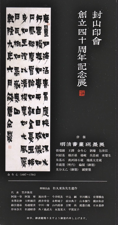 封山印會創立四十周年記念展