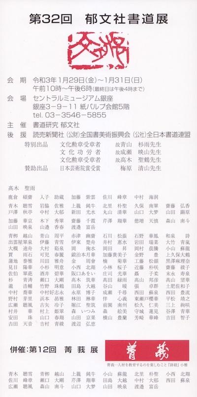 郁文社書道展