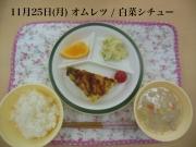 25(月)_R