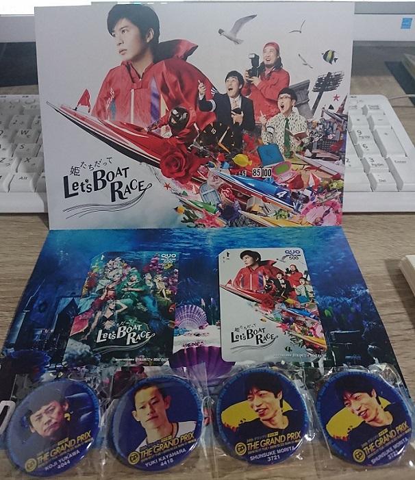 ボジョレチャンネルお年玉企画プレゼント