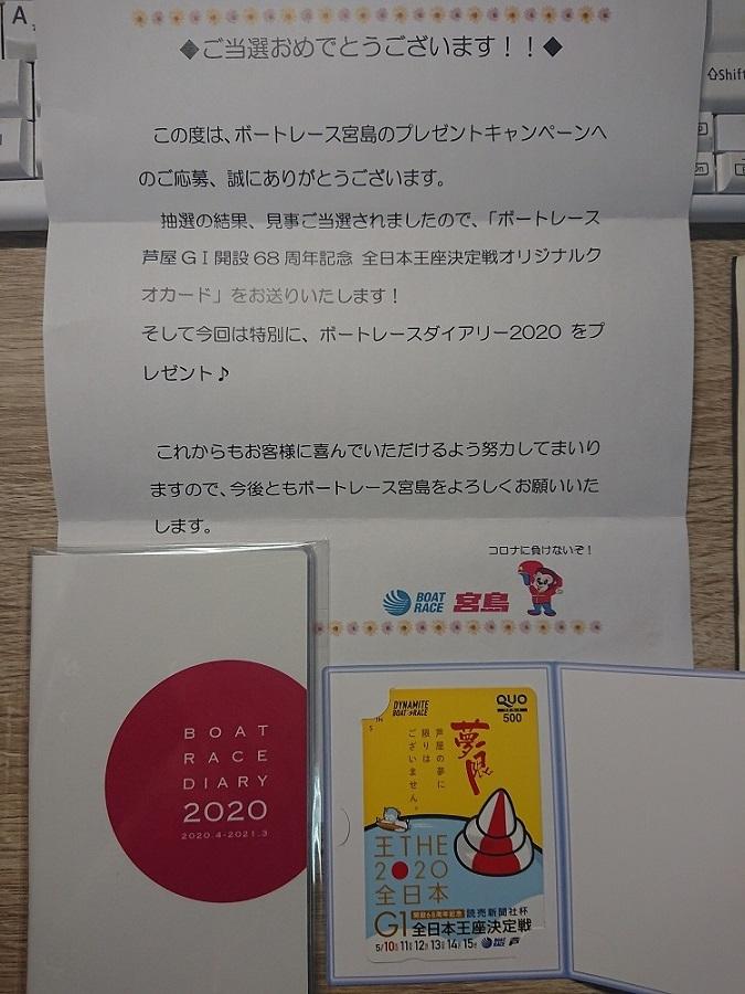 宮島クオカード2