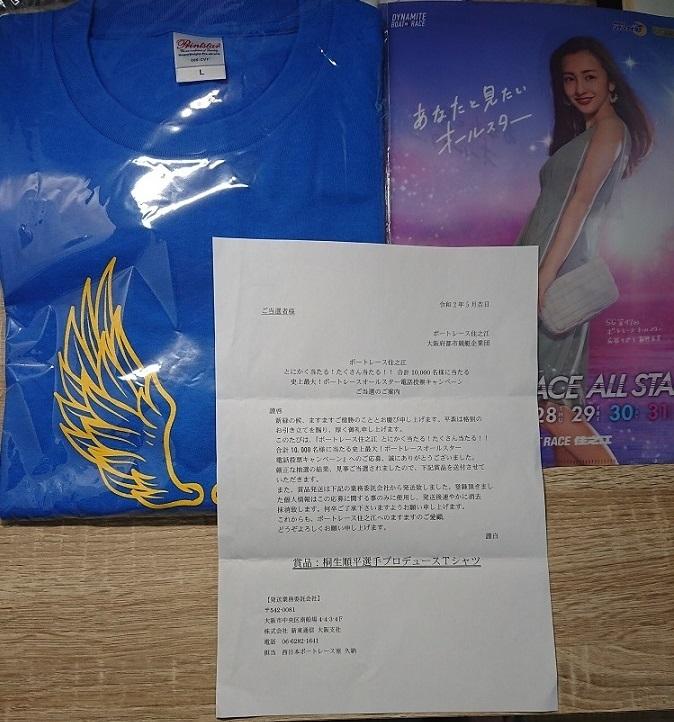 桐生順平Tシャツ1
