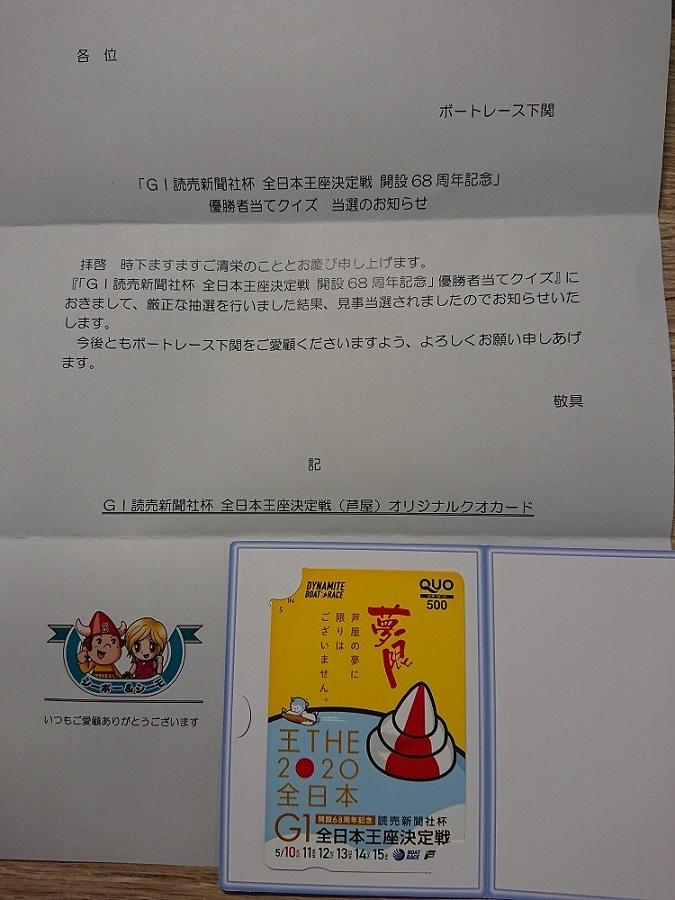 下関クオカード1