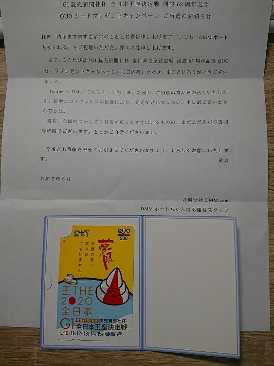 芦屋クオカードDMM