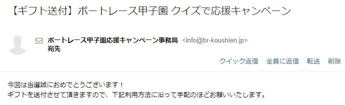 甲子園キャンペーン1