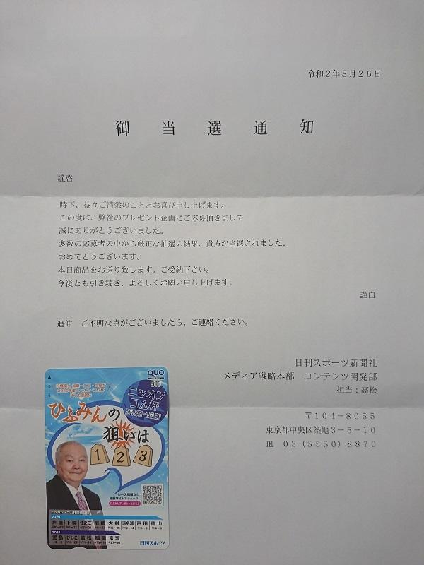 クオカード日刊スポーツ・ひふみん
