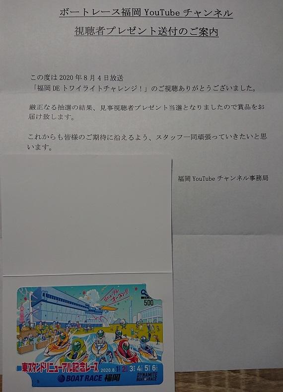 クオカード福岡