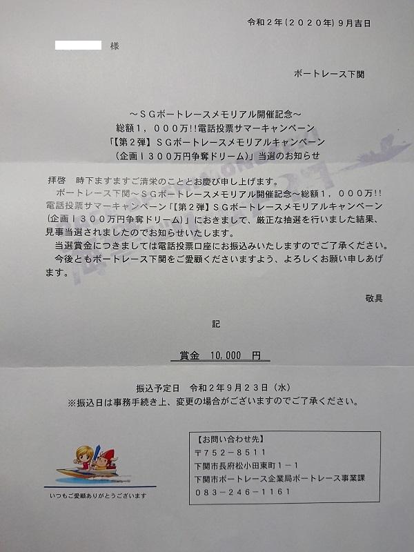 ボートレース下関・現金10,000円