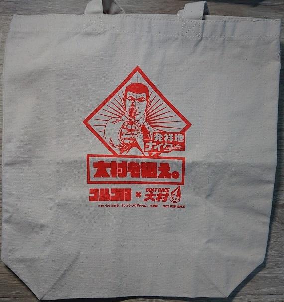ボートレース大村・トートバッグみさお1