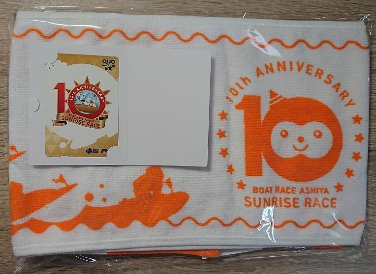 ボートレース芦屋・詰め合わせセット1