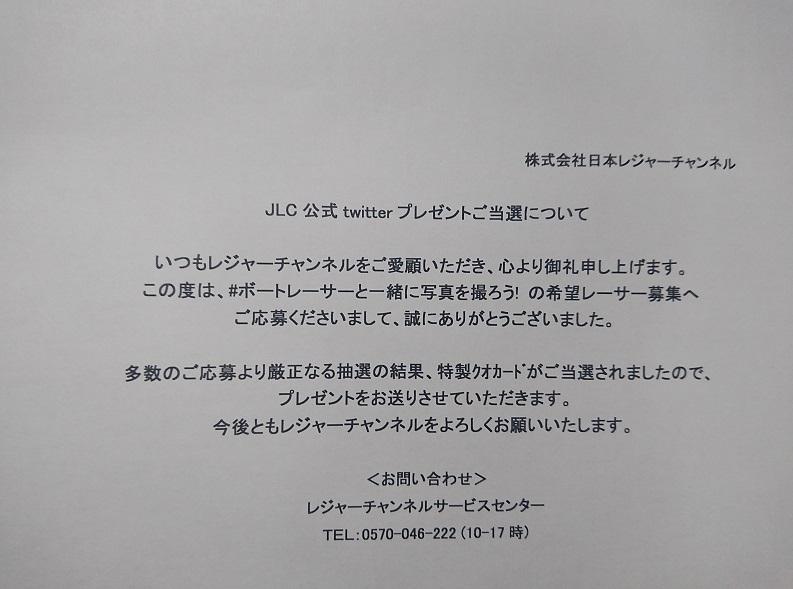 クオカード・JLC1