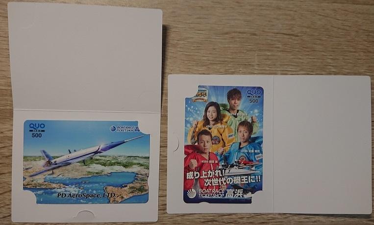 ボートレースグッズ・チケットショップ高濱1