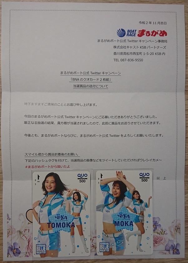 ボートレース丸亀 クオカード