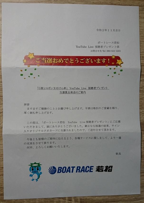 ボートレース若松 クオカード