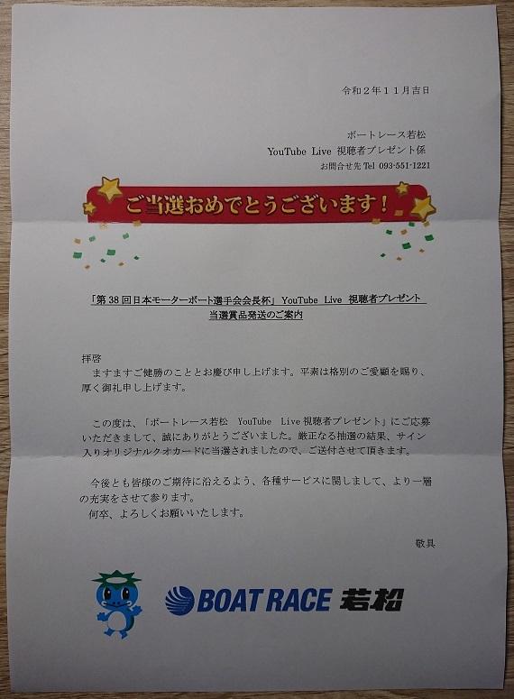 ボートレース若松 クオカード 伝ペー