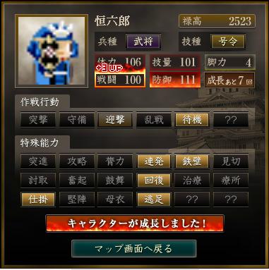 恒六郎 戦3うp
