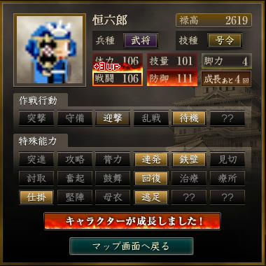 恒六郎 戦3うp2度目