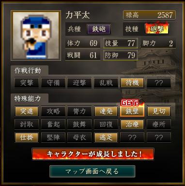 力平太 鉄