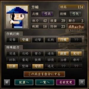 <弓兵>芳輔