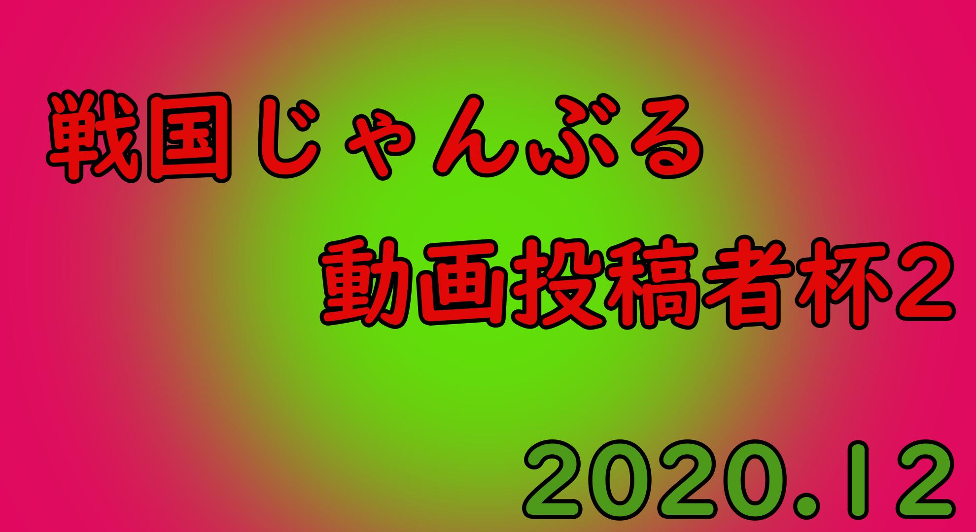 動画投稿者杯2 PR