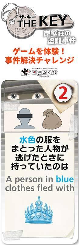 ゲームマーケット2020秋「ザ・キー:事件解明チャレンジ」:手掛かり情報